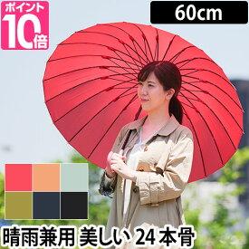 長傘 mabu 超軽量24本骨傘 モダン 60cm 晴雨兼用 UVカット 雨傘 和傘 日傘 おしゃれ レディース メンズ