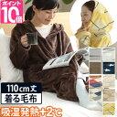着る毛布 吸湿発熱+2℃ ルームウェア ルームウエア モフア mofua×AQUA プレミアムマイクロファイバー フード付き 11…