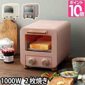 オーブントースター mosh! モッシュ M-OT1 上下ヒーター 1000W 食パン2枚焼き おしゃれ キッチン家電 調理家電