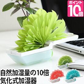 加湿器 エコロジー加湿器 ちょこっとオアシス プラスC U510 コンパクト 自然気化式加湿器 小型携帯加湿器 卓上 オフィス 紙 ペーパー 日本製