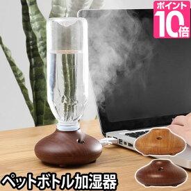 加湿器 卓上 加湿器 パーソナル加湿器 ペットボトル式加湿器 加湿器 PR-HF024 USB 卓上 オフィス 超音波式 加湿機 ミスト