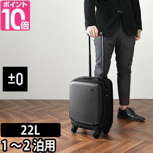 スーツケース 【リベラリーミニポーチのオマケ特典あり】 ±0 スーツケース 22L ZFS-D040 1〜2泊 小型 Sサイズ SSサイズ コインロッカー対応 300円 コインロッカー 機内持ち込み 軽量 キャリーケー