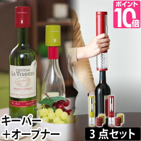 ワインキーパー 電動 ワインオープナー recolte(レコルト)ワインキーパー+オープナー 3点セット EWK-1(AS) ワイン ボトル 酸化防止 栓 キッチン 自動 栓抜き コルク ボトルオープナー