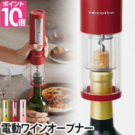 電動ワインオープナー recolte(レコルト) イージーワインオープナー 自動 栓抜き ボジョレー コルク ボトルオープナー