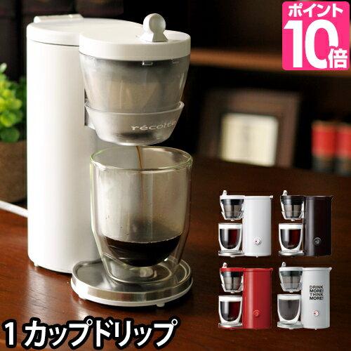 コーヒーメーカー recolte(レコルト) ソロカフェ SLK-1 SOLO KAFFE 1カップコーヒーメーカー 一人用 おしゃれ