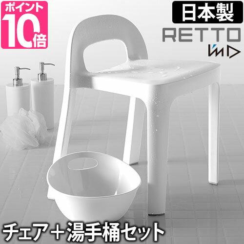バスチェア/手桶 RETTO ラインチェア&湯手おけ セット お風呂椅子 イス 洗面器 湯おけ 日本製