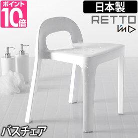 バスチェア RETTO ラインチェア 単品 お風呂椅子 日本製 お風呂 バスグッズ レットー 座面 高め 高い