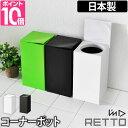 サニタリーボックス I'm D (アイムディー) RETTO(レットー) コーナーポット トイレ ゴミ箱 トイレポット トイレ用…