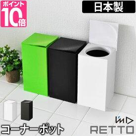 サニタリーボックス I'm D (アイムディー) RETTO(レットー) コーナーポット トイレ ゴミ箱 トイレポット トイレ用品 日本製