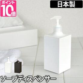 ディスペンサー I'm D (アイムディー) RETTO(レットー) ディスペンサー ソープディスペンサー ソープボトル ハンドソープ 詰め替えボトル 洗面小物 日本製