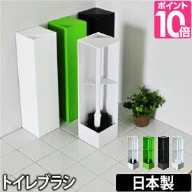 トイレブラシ I'm D (アイムディー) RETTO(レットー) トイレブラシ サニタリー用品 トイレ用品 シンプル おしゃれ 日本製