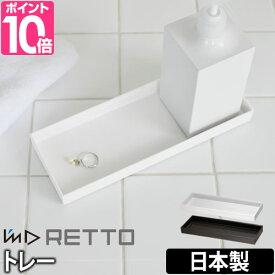 トレー I'm D (アイムディー) RETTO(レットー) トレー トレイ 洗面小物 受け皿 洗面台 日本製