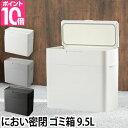 ゴミ箱 密閉 生ゴミ 臭わない シールズ9.5 密封ダストボックス 9.5L プラスチック LBD-01 スリム シンプル フタ付き …