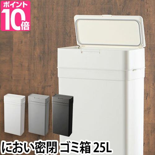 ゴミ箱 ごみ箱 密閉 ふた付き シールズ25 密封ダストボックス 25L 臭わない プラスチック LBD-02 スリム デザイン シンプル ワンタッチ 縦型 見えない