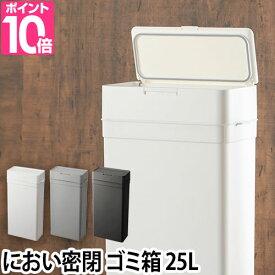 ゴミ箱 密閉 オムツ 生ゴミ ペット シールズ25 密封ダストボックス 25L 臭わない プラスチック LBD-02 スリム デザイン シンプル フタ付き ワンタッチ 縦型 見えない