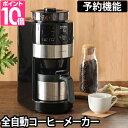 コーヒーメーカー【選べるオマケA特典あり】siroca コーン式全自動コーヒーメーカー SC-C122 シロカ コーヒー 珈琲 ミ…