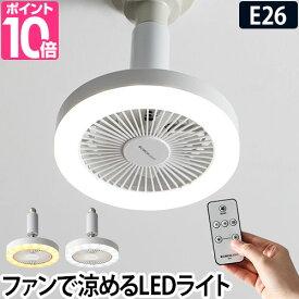 LEDライト LED シーリングファン ファン付き 小型 扇風機 サーキュライト 調光 LED電球 E26 60W相当 電球色 昼白色 トイレ 脱衣所 サーキュレーター