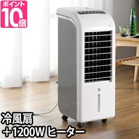 冷風機 冷風扇 ゼンケン スリム温冷風扇 ヒート&クール 送風機 温風機 暖房機 加湿器 セラミックヒーター ZHC-1200