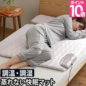 寝具 快眠マット SOYO AX-DM050H 涼感寝具 除湿 除熱 ファン 風 アテックス ATEX マットレス 寝具 寝心地 シングル ベッドマット 敷布団 通気性 洗える 快眠
