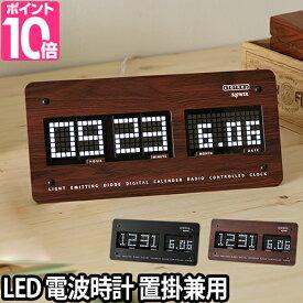 置き掛け時計 LEDクロック スターキー 電波時計 目覚まし時計 置き時計 掛け時計 置き掛け兼用 シンプル LED CLOCK Starkey