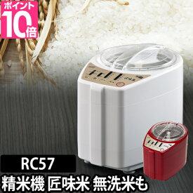 精米機 【もれなく有機玄米】 匠味米 たくみまい MB-RC57 山本電気 道場六三郎 家庭用 1合 5合 無洗米 分づき米 胚芽米