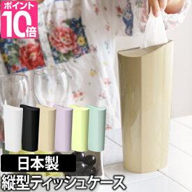 ティッシュケース I'm D (アイムディー) TAOG(タオ) スリムティッシュケース 縦型 ティッシュカバー ティッシュボックス ティッシュホルダー 日本製
