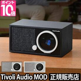 オーディオ/スピーカー Tivoli Audio チボリオーディオ Model One Digital モデルワンデジタル Bluetooth hi-fi テーブルラジオ ワイドFM対応 ワイヤレス ARTシリーズ MOD-174 【メーカー取寄品】