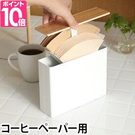 コーヒーフィルターケース tosca トスカ コーヒーペーパーフィルターケース 蓋付き 天然木 ホワイト コーヒー 北欧 おしゃれ