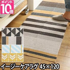 ラグマット TAUKO タウコ イージーケアラグ 45×120 夏用 おしゃれ 北欧 洗える リバーシブル 敷物 カーペット 長方形