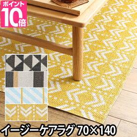 ラグマット TAUKO タウコ イージーケアラグ 70×140 夏用 おしゃれ 北欧 洗える リバーシブル 敷物 カーペット 長方形
