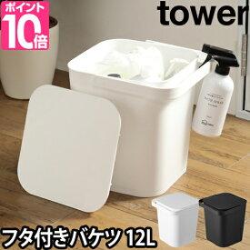 バケツ フタ付きバケツ 蓋付き tower タワー 角型 持ち手 取っ手 収納ボックス おもちゃ箱 かご タオル掛け シンプル 日本製 ホワイト ブラック