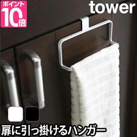 タオル掛け キッチンタオルハンガー タワー Kitchen Towel Hanger tower キッチン雑貨 スチール ブラック ホワイト