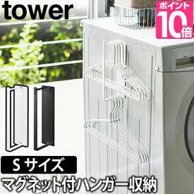 マグネット洗濯ハンガー収納フック S ランドリー 洗濯機横 収納 洗濯 tower タワー シンプル 山崎実業 ホワイト ブラック