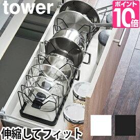 シンク下 伸縮鍋蓋&フライパンスタンド タワー 収納 伸縮 ラック キッチンラック 鍋 フタ フライパン キッチン収納 鍋蓋立て フライパン立て シンク下収納 tower