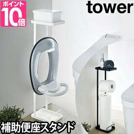 トイレ収納 補助便座スタンド タワー tower 棚 おまる トイレットペーパー トイレトレーニング カウンター おしゃれ デザイン シンプル モダン