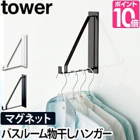 物干しハンガー マグネットバスルーム物干しハンガー tower タワー 浴室物干し 浴室乾燥 部屋干し 壁掛け 磁石 シンプル おしゃれ ホワイト ブラック 白 黒