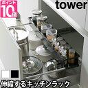 キッチンラック シンク下伸縮ラック スリム tower タワー 収納ラック 調味料入れ 台所収納 シンプル ブラック ホワイト