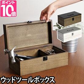 収納ボックス ウッドツールボックス 工具箱 工具入れ フタ付き 天然木 ウッド ナチュラル ヴィンテージ レトロ おしゃれ 小物入れ コスメ収納 イノセント クラフトワークス Wood Tool Box INNOCENT Craftworks