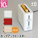 調理家電/トースター ±0(プラスマイナスゼロ)ポップアップトースター(1枚焼き)XKT-V030 キッチン家電 デザイン家電
