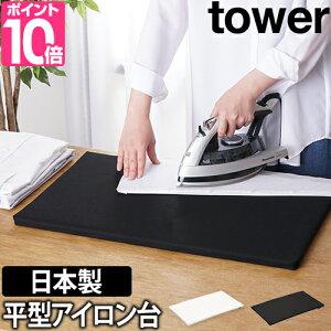 アイロン台 平型アイロン台 タワー 洗濯 アイロンがけ Yシャツ クリーニング ホワイト ブラック