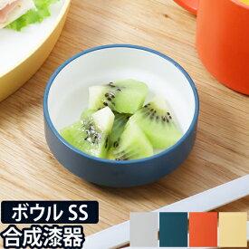 子ども用食器 キッズディッシュ ボウル スタンダード SS tak. KIDS DISH キッズプレート お椀 小鉢 豆皿 器 丸型 ベビー かわいい シンプル 出産祝い 日本製
