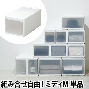 収納ケース 引き出し 組み合わせて使える収納ケース ミディM 幅25.5cm 単品 MOS-02 衣装ケース プラスチック 収納ボックス 押入れ収納 クローゼット 積み重ね シンプル ホワイト おしゃれ like it