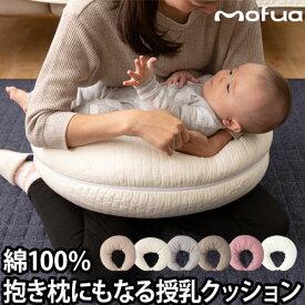 授乳クッション 抱き枕 妊婦 お座りクッション マルチクッション 綿100% mofua モフア イブル CLOUD柄 31×110cmサイズ 洗える キルティング ベビー 赤ちゃん ホワイト 白 おしゃれ ナイスデイ