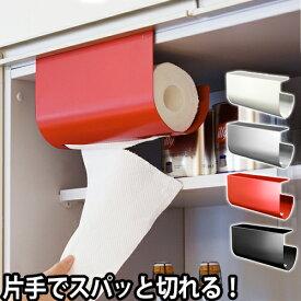 キッチンペーパーホルダー キッチンペーパーハンガー キッチンペーパースタンド 吊り 片手で切れる 収納 マグネット キッチン雑貨 おしゃれ ウチフィット