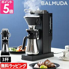 コーヒーメーカー 【キッチンクロスのおまけ特典】 バルミューダ ザ・ブリュー おしゃれ ステンレス ドリップ ドリッパー ドリップコーヒー 保温 珈琲メーカー ペーパーフィルター コーヒーマシン ブラック 黒 BALMUDA The Brew K06A