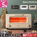 【2020新型】 バルミューダ トースター オーブントースター BALMUDA The Toaster 2枚 おしゃれ ザ・トースター K05A …