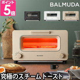 【2020新型】 バルミューダ トースター オーブントースター BALMUDA The Toaster 2枚 おしゃれ ザ・トースター K05A ブラック ホワイト パン焼き機 パン焼き器 トースト