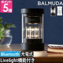 スピーカー バルミューダ ザ スピーカー BALMUDA The Speaker bluetooth 5.0 ブルートゥース 高音質 スマートフォン …