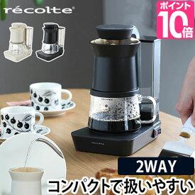 コーヒーメーカー 【4つから選べるおまけ特典】 レコルト レインドリップコーヒーメーカー RDC-1 ドリップ式 4杯 ハンドドリップ ドリップコーヒー コーヒー 珈琲 コーヒー粉 粉 保温機能 プレゼント ギフト 贈り物 おしゃれ recolte