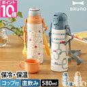 水筒 キッズ 子供 【選べる特典付】 BRUNO ブルーノ ライト2wayキッズボトル ステンレス 保温 保冷 コップ付き 直飲み…